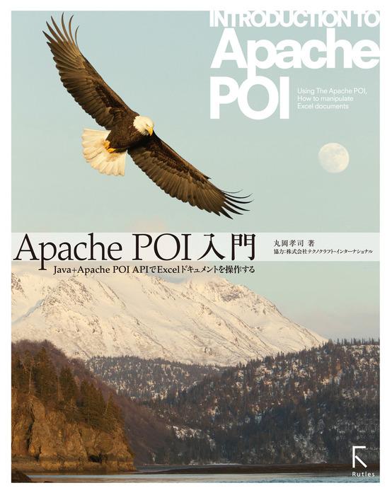 Apache POI入門 Java+Apache POIでExcelドキュメントを操作する-電子書籍-拡大画像