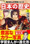 日本の歴史(8) 天下統一の戦い 安土桃山時代-電子書籍