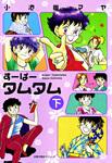 すーぱータムタム / 下-電子書籍