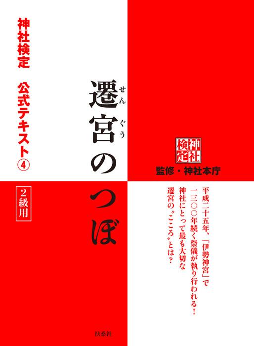 遷宮のつぼ 神社検定公式テキスト4-電子書籍-拡大画像