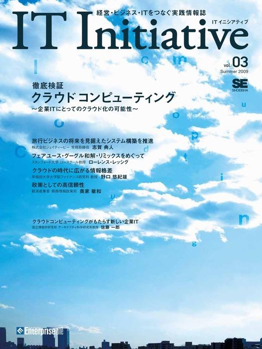 IT Initiative Vol.03拡大写真