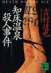 知床温泉殺人事件-電子書籍