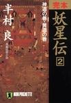 完本 妖星伝(2)神道の巻・黄道の巻-電子書籍
