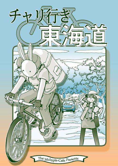 チャリ行き東海道-電子書籍-拡大画像