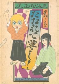 たおれて尊し!(2)