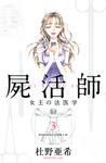 屍活師 女王の法医学(3)-電子書籍