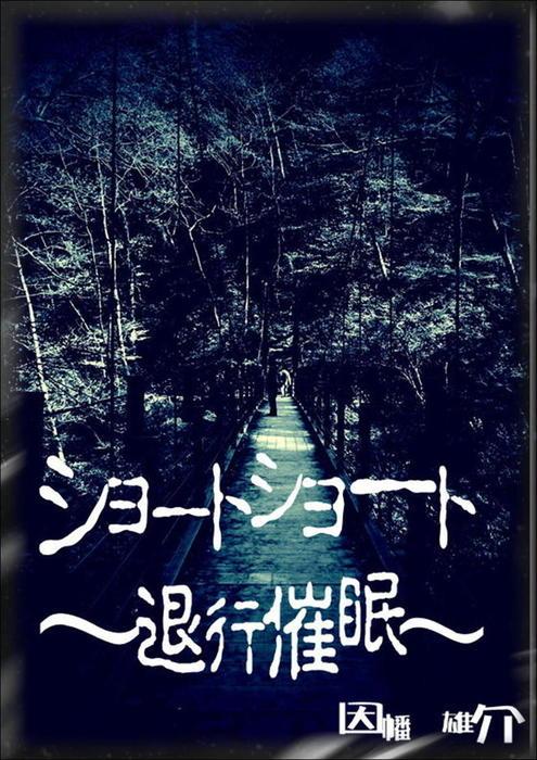 ショートショート ~退行催眠~-電子書籍-拡大画像