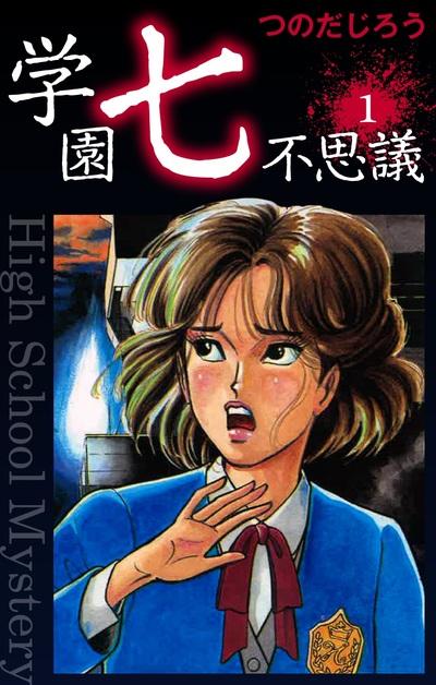 学園七不思議(1)-電子書籍