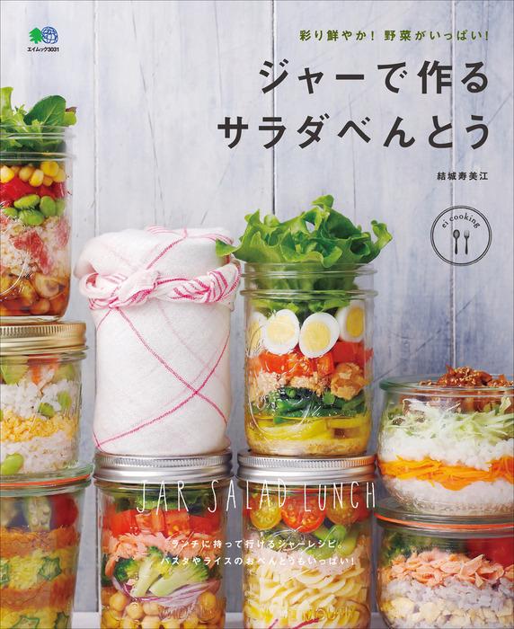 彩り鮮やか!野菜がいっぱい!ジャーで作るサラダべんとう拡大写真