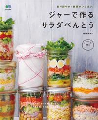 彩り鮮やか!野菜がいっぱい!ジャーで作るサラダべんとう