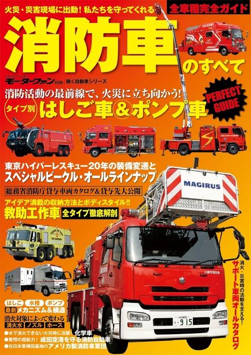 消防車のすべて拡大写真