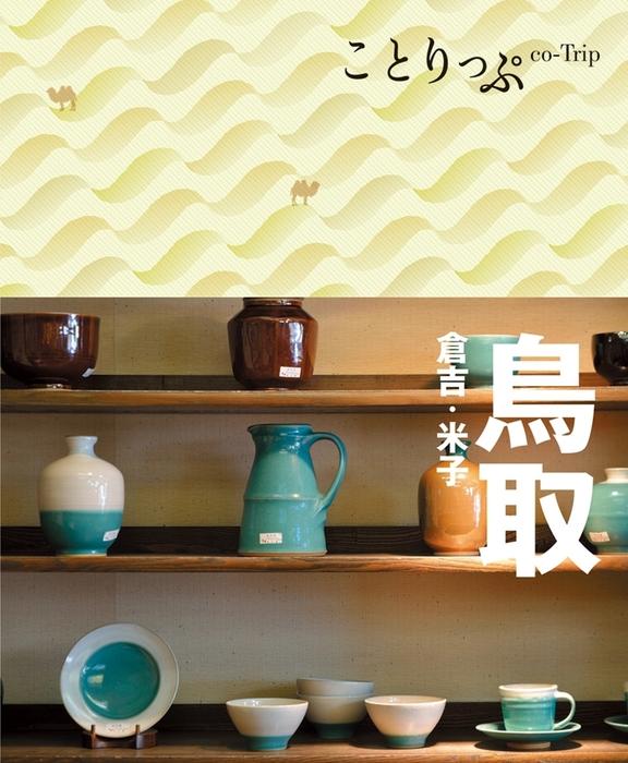 ことりっぷ 鳥取 倉吉・米子拡大写真