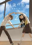 14歳の恋 2巻-電子書籍
