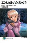 エンジェル・ハウリング2 戦慄の門-from the aspect of FURIU-電子書籍