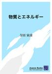物質とエネルギー-電子書籍