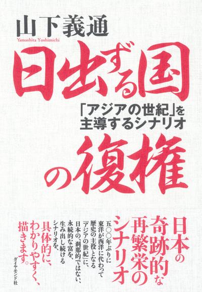 日出ずる国の復権-電子書籍