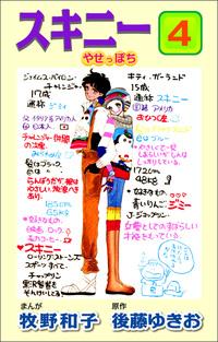 スキニー 4巻-電子書籍