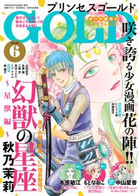 プリンセスGOLD 2016年6月号-電子書籍