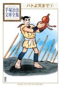 ハトよ天まで 手塚治虫文庫全集(2)-電子書籍
