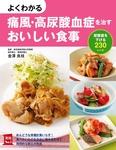 よくわかる痛風・高尿酸血症を治すおいしい食事-電子書籍