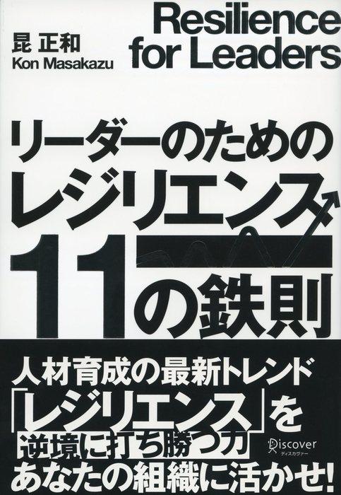 リーダーのためのレジリエンス11の鉄則-電子書籍-拡大画像