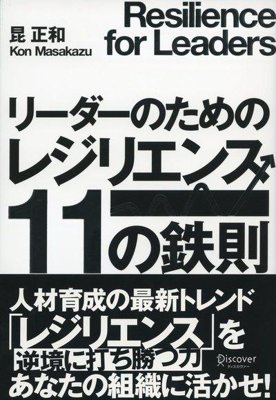 リーダーのためのレジリエンス11の鉄則-電子書籍