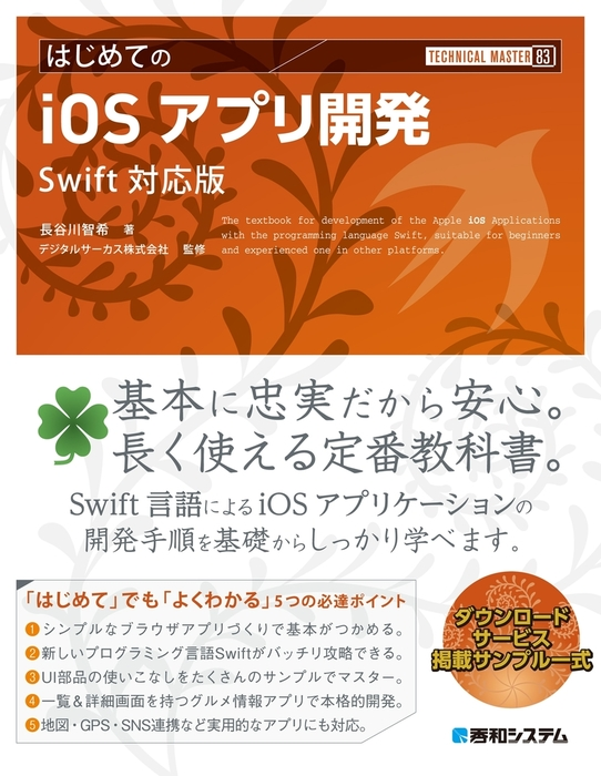 TECHNICAL MASTERはじめてのiOSアプリ開発 Swift対応版拡大写真