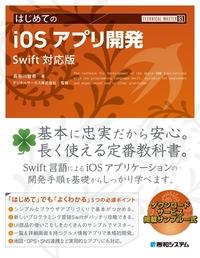 TECHNICAL MASTERはじめてのiOSアプリ開発 Swift対応版-電子書籍
