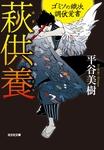 萩供養~ゴミソの鐵次 調伏覚書~-電子書籍