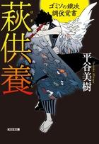 ゴミソの鐵次 調伏覚書(光文社文庫)
