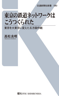 東京の鉄道ネットワークはこうつくられた-電子書籍