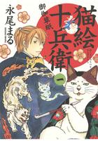 「Edo Nekoe Jubei Otogizoshi」シリーズ