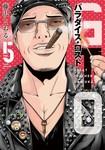 GTO パラダイス・ロスト(5)-電子書籍
