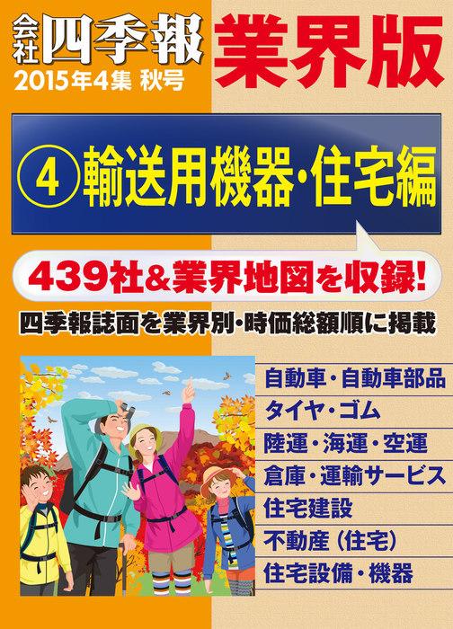 会社四季報 業界版【4】輸送用機器・住宅編 (15年秋号)拡大写真