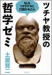 ツチヤ教授の哲学ゼミ もしもソクラテスに口説かれたら-電子書籍