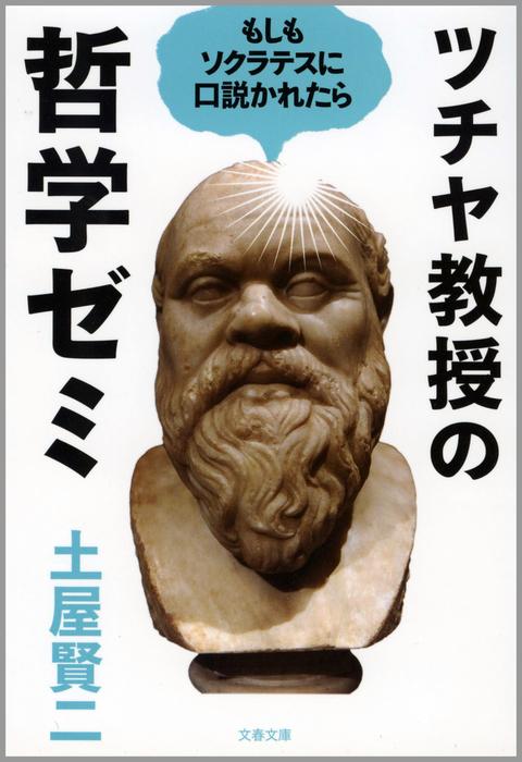 ツチヤ教授の哲学ゼミ もしもソクラテスに口説かれたら拡大写真