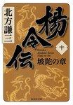 楊令伝 十 坡陀の章-電子書籍