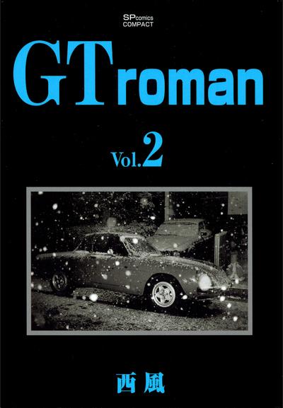 GT roman 2-電子書籍