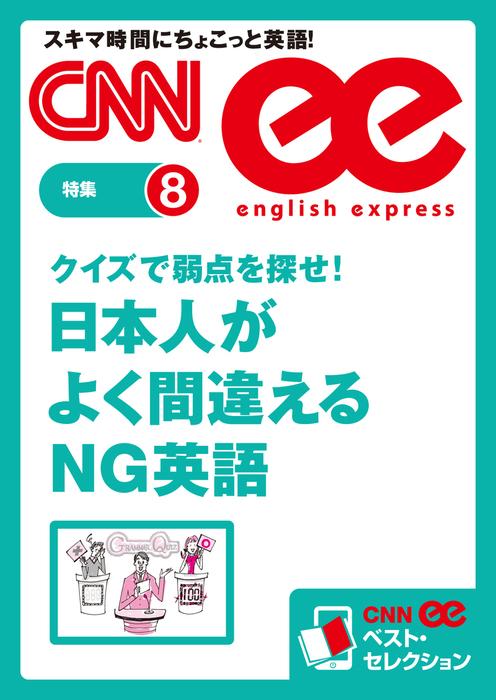クイズで弱点を探せ! 日本人がよく間違えるNG英語(CNNee ベスト・セレクション 特集8)-電子書籍-拡大画像
