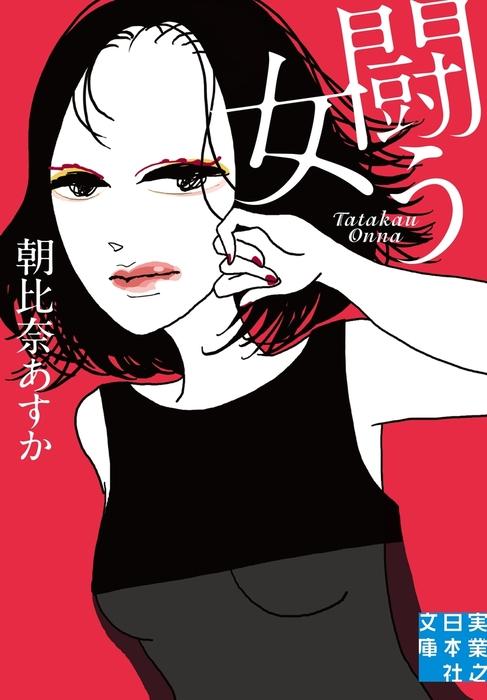 闘う女-電子書籍-拡大画像