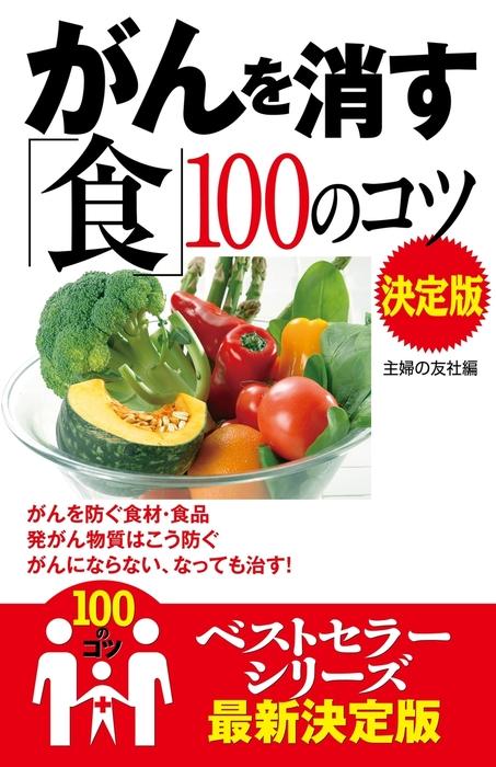 がんを消す「食」100のコツ 決定版拡大写真