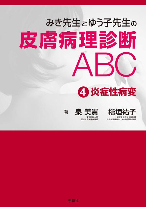 みき先生とゆう子先生の皮膚病理診断ABC ④炎症性病変-電子書籍-拡大画像
