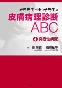 みき先生とゆう子先生の皮膚病理診断ABC ④炎症性病変