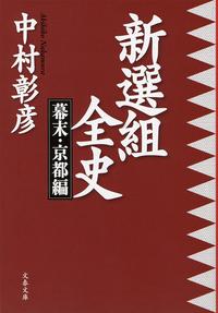 新選組全史 幕末・京都編
