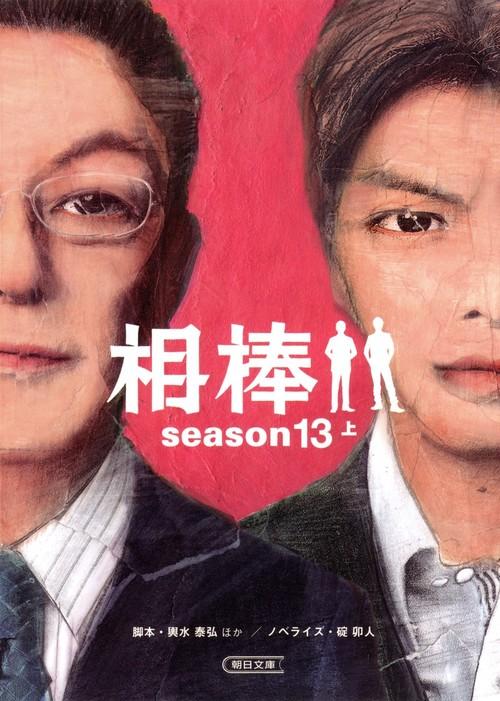相棒 season13 上-電子書籍-拡大画像