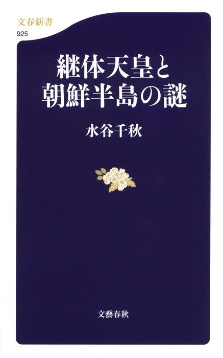継体天皇と朝鮮半島の謎-電子書籍-拡大画像