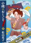 小姓のおしごとリターンズ! (2)-電子書籍