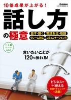 「仕事の教科書mini」シリーズ