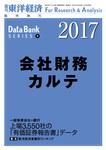 会社財務カルテ 2017年版-電子書籍