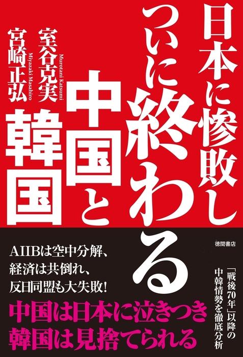日本に惨敗し ついに終わる中国と韓国拡大写真